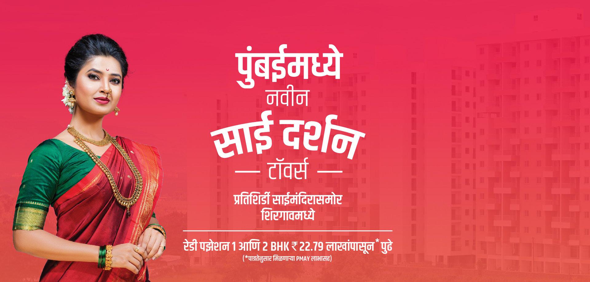 Kohinoor Saidarshan campaign Banner-01 (1)