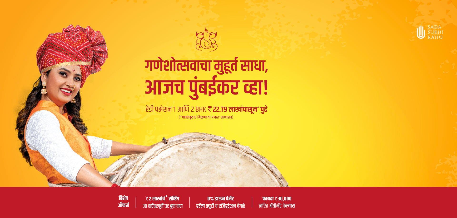Kohinoor _ Pumbai - Ganeshotsav LP Banner_Banner 01 (3)